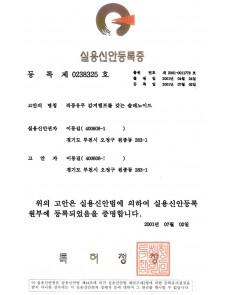 실용신안등록증 제0238325호
