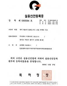 실용신안등록증 제0303594호
